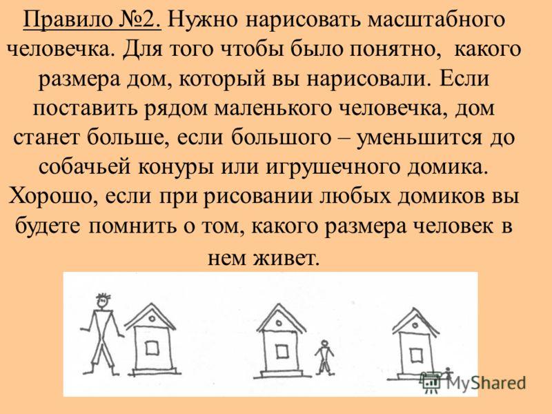 Правило 2. Нужно нарисовать масштабного человечка. Для того чтобы было понятно, какого размера дом, который вы нарисовали. Если поставить рядом маленького человечка, дом станет больше, если большого – уменьшится до собачьей конуры или игрушечного дом