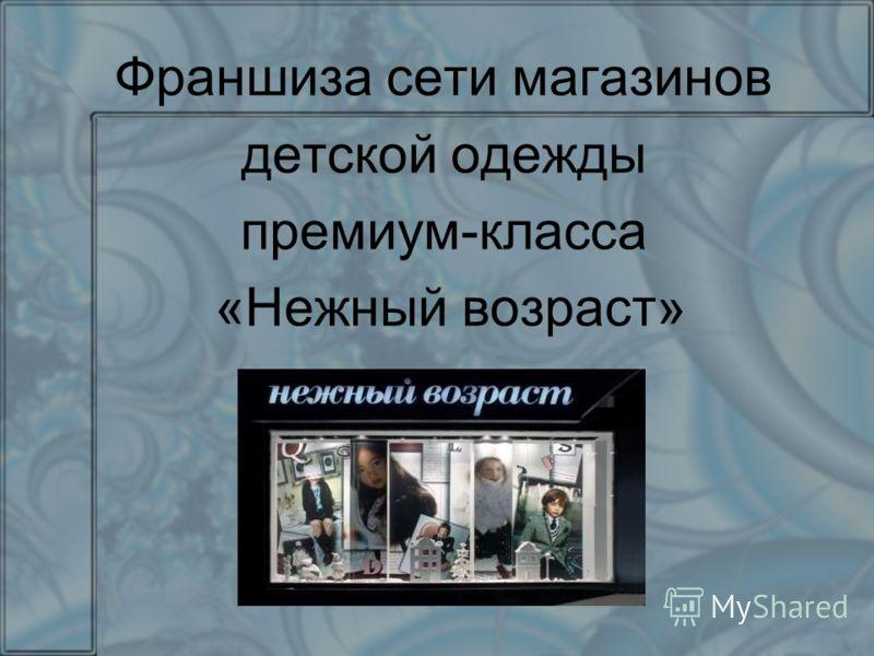 Франшиза сети магазинов детской одежды премиум-класса «Нежный возраст»