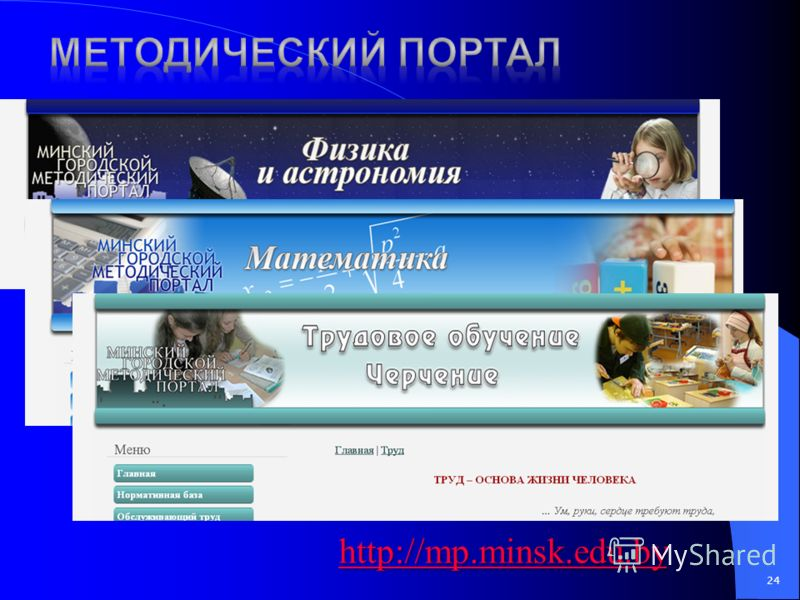 24 http://mp.minsk.edu.by http://mp.minsk.edu.by