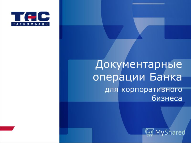 1 Документарные операции Банка для корпоративного бизнеса