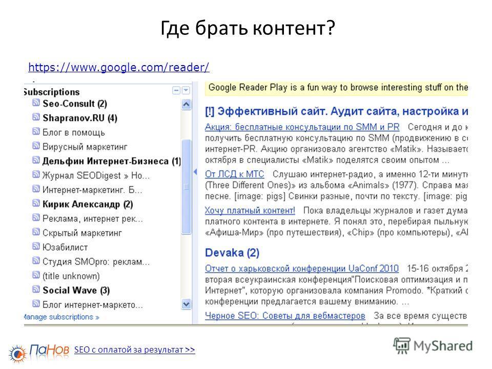 Где брать контент? https://www.google.com/reader/ SEO с оплатой за результат >>
