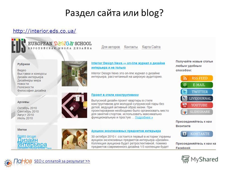 Раздел сайта или blog? http://interior.eds.co.ua/ SEO с оплатой за результат >>