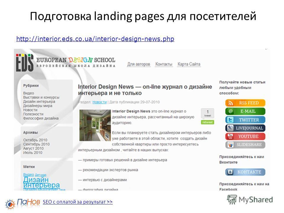 Подготовка landing pages для посетителей http://interior.eds.co.ua/interior-design-news.php SEO с оплатой за результат >>