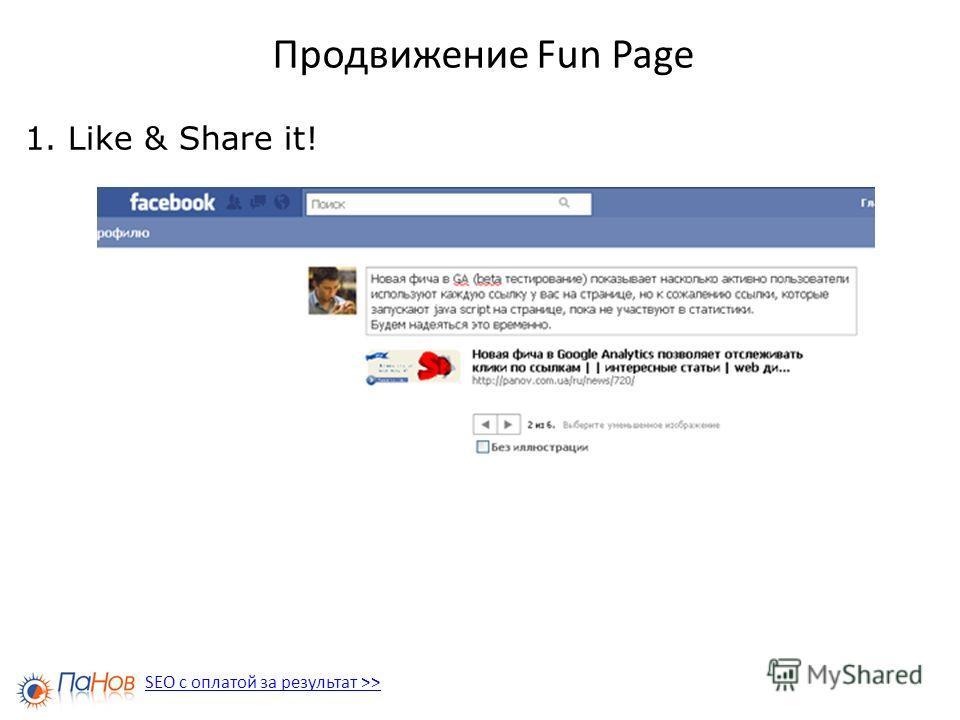 Продвижение Fun Page 1. Like & Share it! SEO с оплатой за результат >>