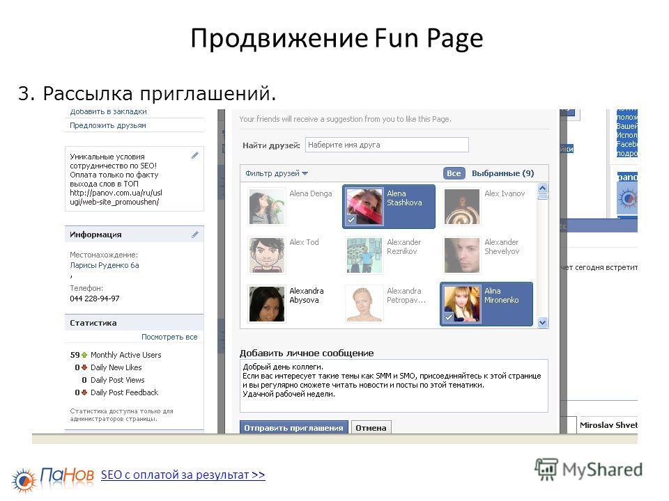 Продвижение Fun Page 3. Рассылка приглашений. SEO с оплатой за результат >>