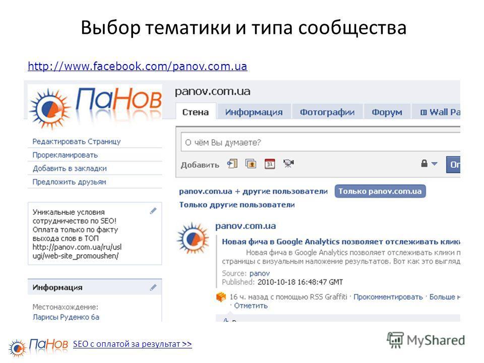 Выбор тематики и типа сообщества http://www.facebook.com/panov.com.ua SEO с оплатой за результат >>