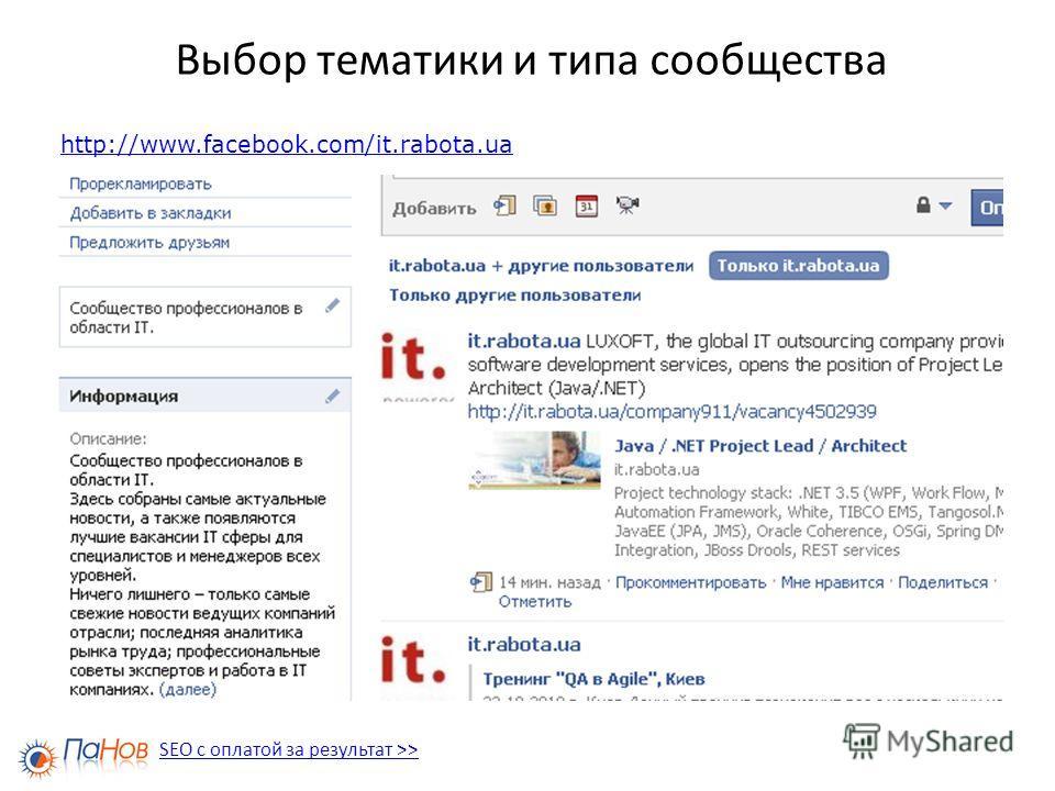 Выбор тематики и типа сообщества http://www.facebook.com/it.rabota.ua SEO с оплатой за результат >>