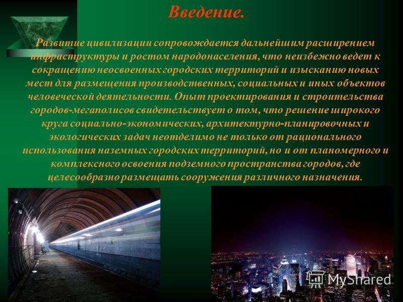 Введение. Развитие цивилизации сопровождается дальнейшим расширением инфраструктуры и ростом народонаселения, что неизбежно ведет к сокращению неосвоенных городских территорий и изысканию новых мест для размещения производственных, социальных и иных