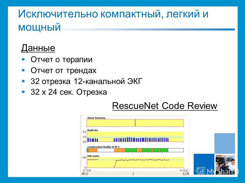 Данные Отчет о терапии Отчет от трендах 32 отрезка 12-канальной ЭКГ 32 x 24 сек. Отрезка RescueNet Code Review Исключительно компактный, легкий и мощный