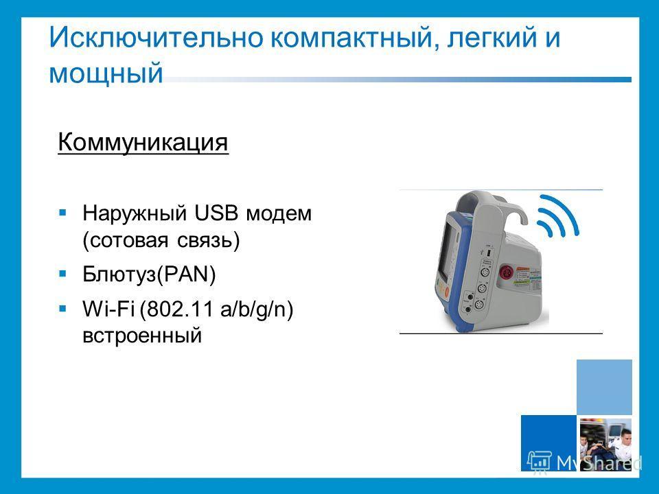 Коммуникация Наружный USB модем (сотовая связь) Блютуз(PAN) Wi-Fi (802.11 a/b/g/n) встроенный Исключительно компактный, легкий и мощный