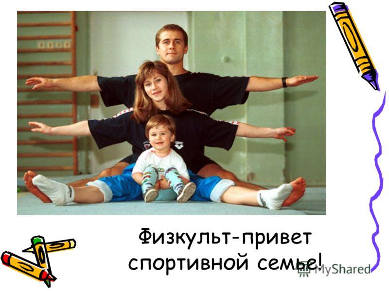 Физкульт-привет спортивной семье!