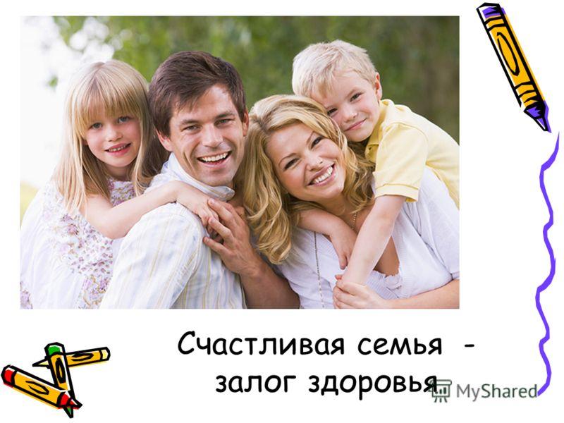 Счастливая семья - залог здоровья