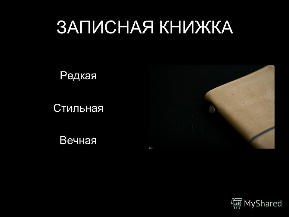 ЗАПИСНАЯ КНИЖКА Редкая Стильная Вечная