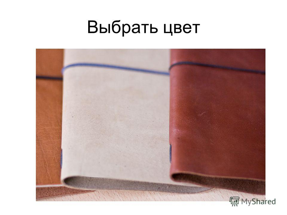 Выбрать цвет