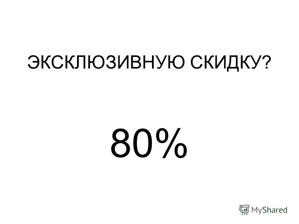 ЭКСКЛЮЗИВНУЮ СКИДКУ? 80%