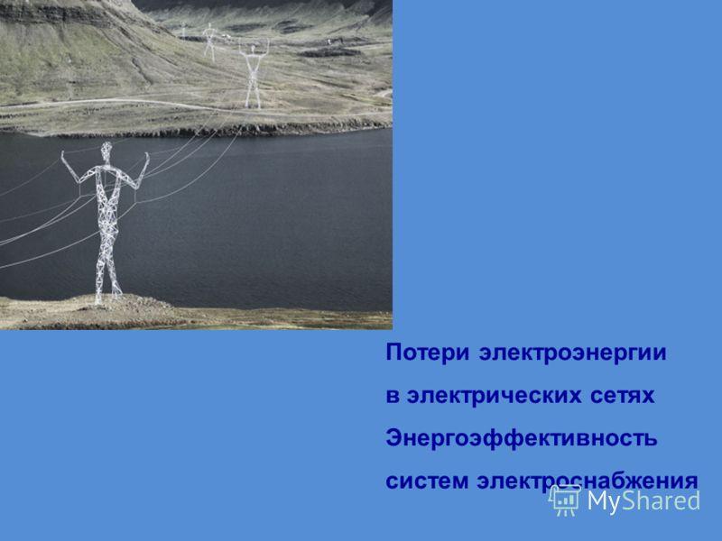 Потери электроэнергии в электрических сетях Энергоэффективность систем электроснабжения