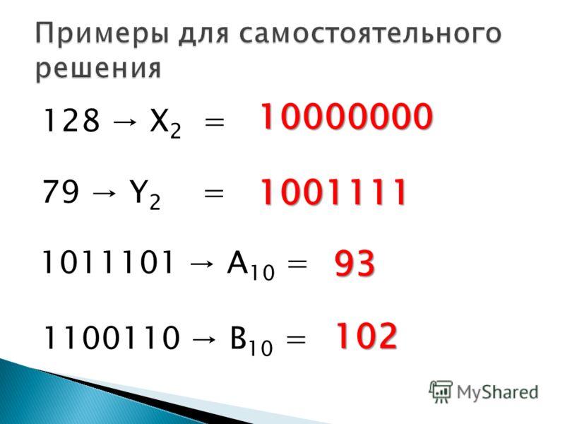 128 X 2 = 10000000 1001111 93 102 79 Y 2 = 1011101 A 10 = 1100110 B 10 =
