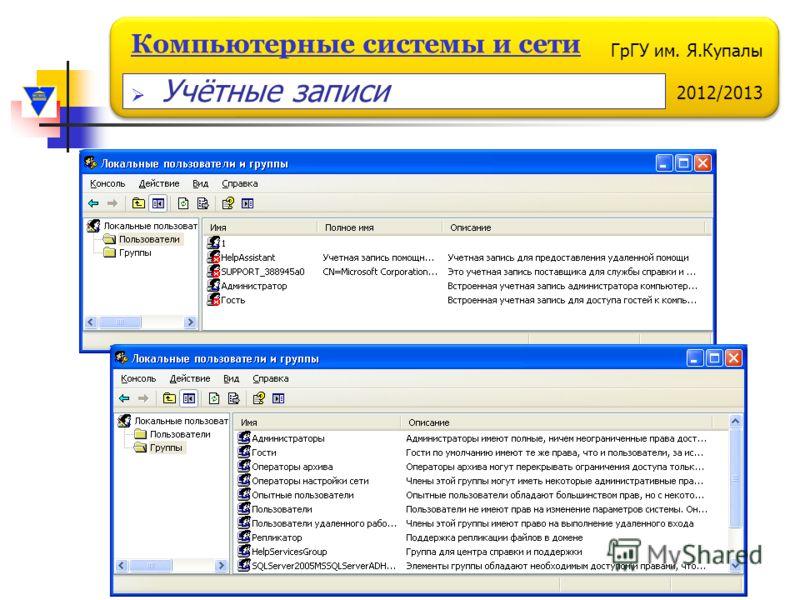 ГрГУ им. Я.Купалы 2012/2013 Компьютерные системы и сети Учётные записи
