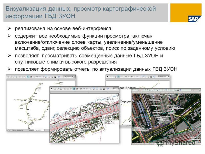 Визуализация данных, просмотр картографической информации ГБД ЗУОН реализована на основе веб-интерфейса содержит все необходимые функции просмотра, включая включение/отключение слоев карты, увеличение/уменьшение масштаба, сдвиг, селекцию объектов, по