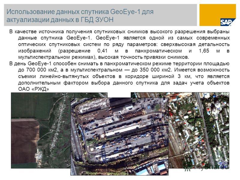 Использование данных спутника GeoEye-1 для актуализации данных в ГБД ЗУОН В качестве источника получения спутниковых снимков высокого разрешения выбраны данные спутника GeoEye-1. GeoEye-1 является одной из самых современных оптических спутниковых сис