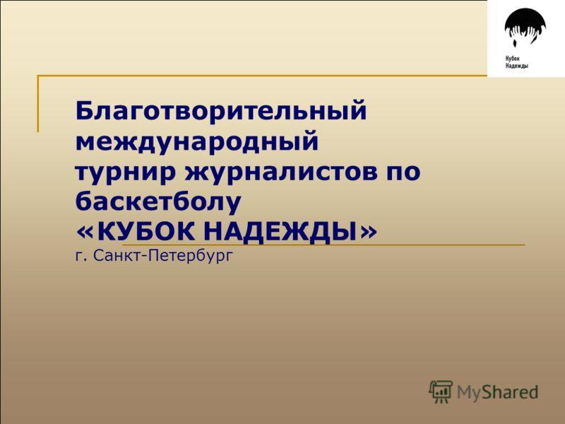 Благотворительный международный турнир журналистов по баскетболу «КУБОК НАДЕЖДЫ» г. Санкт-Петербург