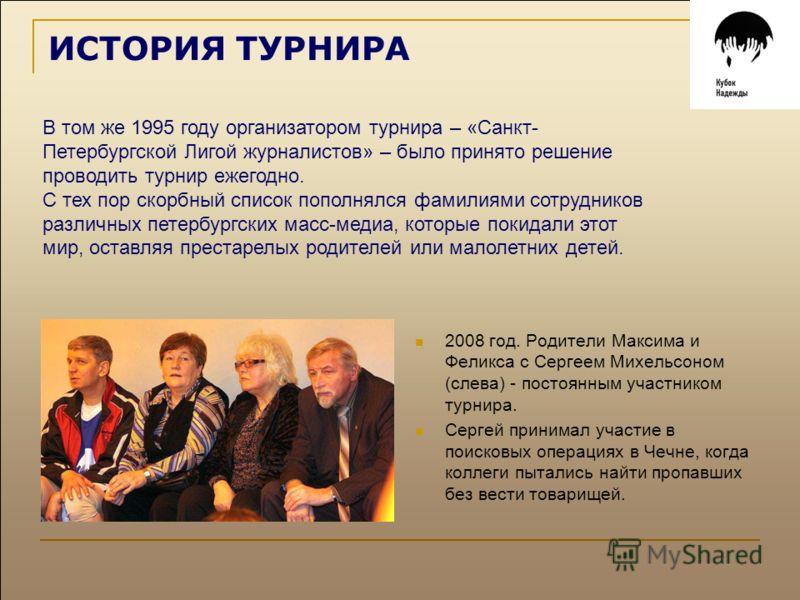 ИСТОРИЯ ТУРНИРА В том же 1995 году организатором турнира – «Санкт- Петербургской Лигой журналистов» – было принято решение проводить турнир ежегодно. С тех пор скорбный список пополнялся фамилиями сотрудников различных петербургских масс-медиа, котор