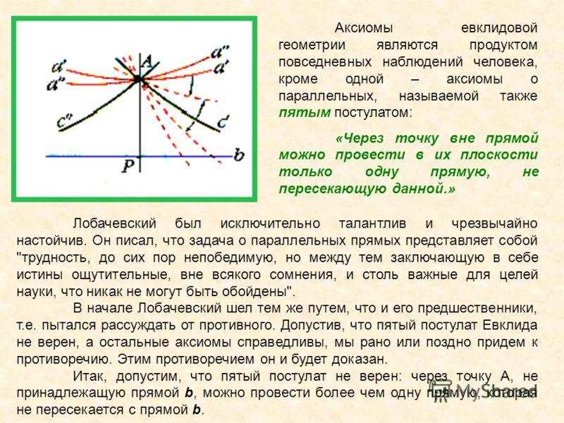 Лобачевский был исключительно талантлив и чрезвычайно настойчив. Он писал, что задача о параллельных прямых представляет собой