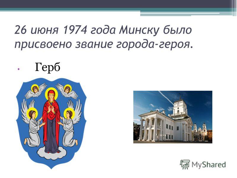 26 июня 1974 года Минску было присвоено звание города-героя. Герб