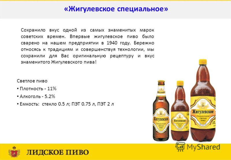 Светлое пиво Плотность - 11% Алкоголь - 5.2% Емкость: стекло 0.5 л; ПЭТ 0.75 л, ПЭТ 2 л «Жигулевское специальное» Сохранило вкус одной из самых знаменитых марок советских времен. Впервые жигулевское пиво было сварено на нашем предприятии в 1940 году.
