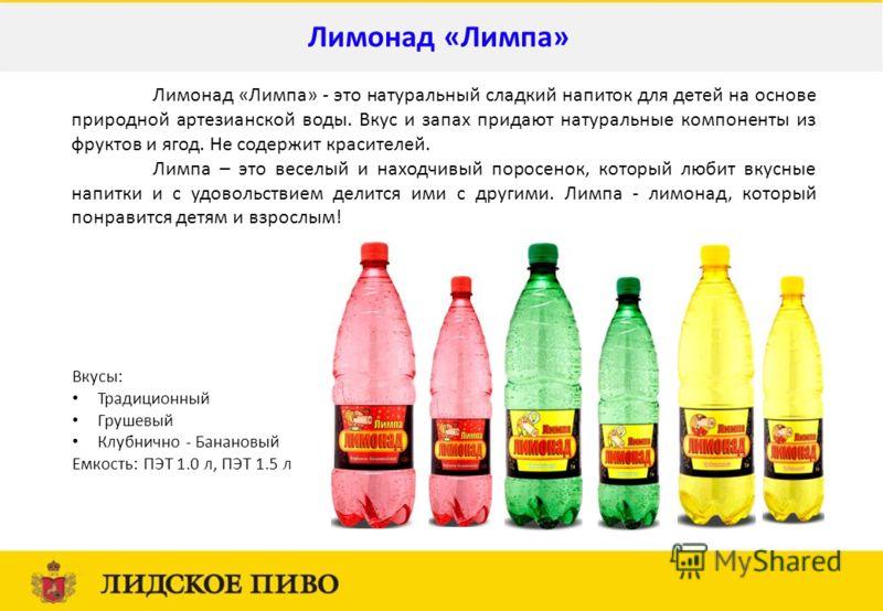 Вкусы: Традиционный Грушевый Клубнично - Банановый Емкость: ПЭТ 1.0 л, ПЭТ 1.5 л Лимонад «Лимпа» - это натуральный сладкий напиток для детей на основе природной артезианской воды. Вкус и запах придают натуральные компоненты из фруктов и ягод. Не соде