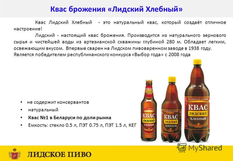 Квас брожения «Лидский Хлебный» не содержит консервантов натуральный Квас 1 в Беларуси по доли рынка Емкость: стекло 0.5 л, ПЭТ 0.75 л, ПЭТ 1.5 л, КЕГ Квас Лидский Хлебный - это натуральный квас, который создаёт отличное настроение! Лидский - настоящ