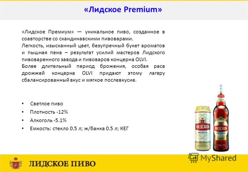 Светлое пиво Плотность -12% Алкоголь -5.1% Емкость: стекло 0.5 л; ж/банка 0.5 л; КЕГ «Лидское Премиум» уникальное пиво, созданное в соавторстве со скандинавскими пивоварами. Легкость, изысканный цвет, безупречный букет ароматов и пышная пена – резуль