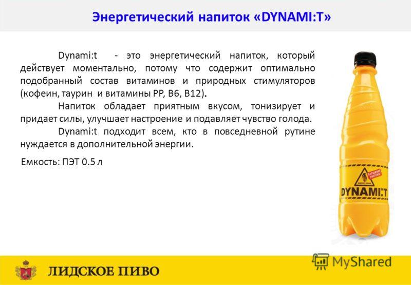 Энергетический напиток «DYNAMI:T» Емкость: ПЭТ 0.5 л
