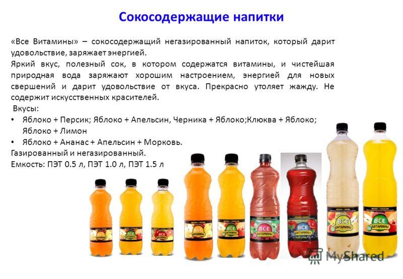 Сокосодержащие напитки «Все Витамины» – сокосодержащий негазированный напиток, который дарит удовольствие, заряжает энергией. Яркий вкус, полезный сок, в котором содержатся витамины, и чистейшая природная вода заряжают хорошим настроением, энергией д