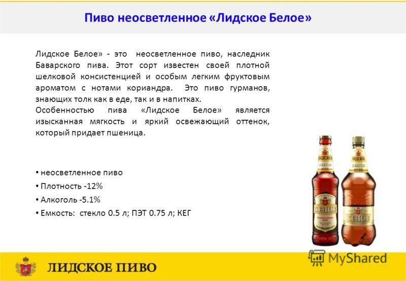 неосветленное пиво Плотность -12% Алкоголь -5.1% Емкость: стекло 0.5 л; ПЭТ 0.75 л; КЕГ Лидское Белое» - это неосветленное пиво, наследник Баварского пива. Этот сорт известен своей плотной шелковой консистенцией и особым легким фруктовым ароматом с н