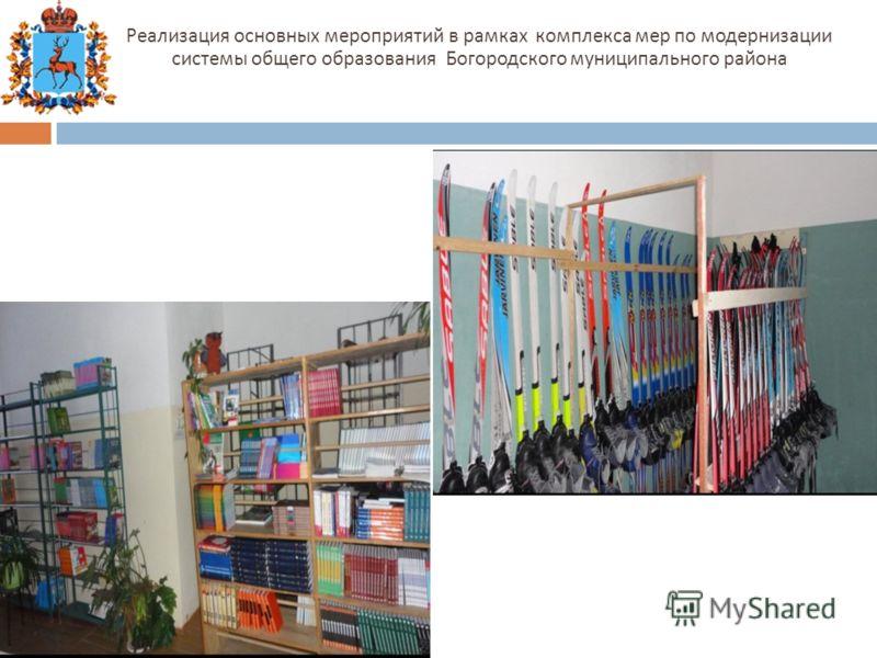 Реализация основных мероприятий в рамках комплекса мер по модернизации системы общего образования Богородского муниципального района