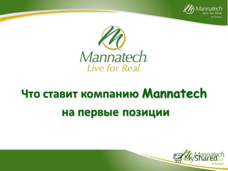 Что ставит компанию Mannatech на первые позиции на первые позиции