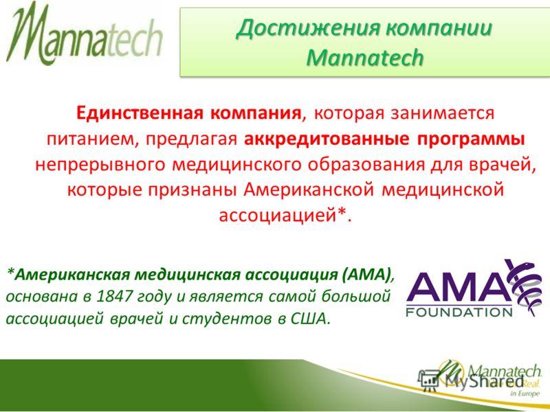 Достижения компании Mannatech Единственная компания, которая занимается питанием, предлагая аккредитованные программы непрерывного медицинского образования для врачей, которые признаны Американской медицинской ассоциацией*. *Американская медицинская