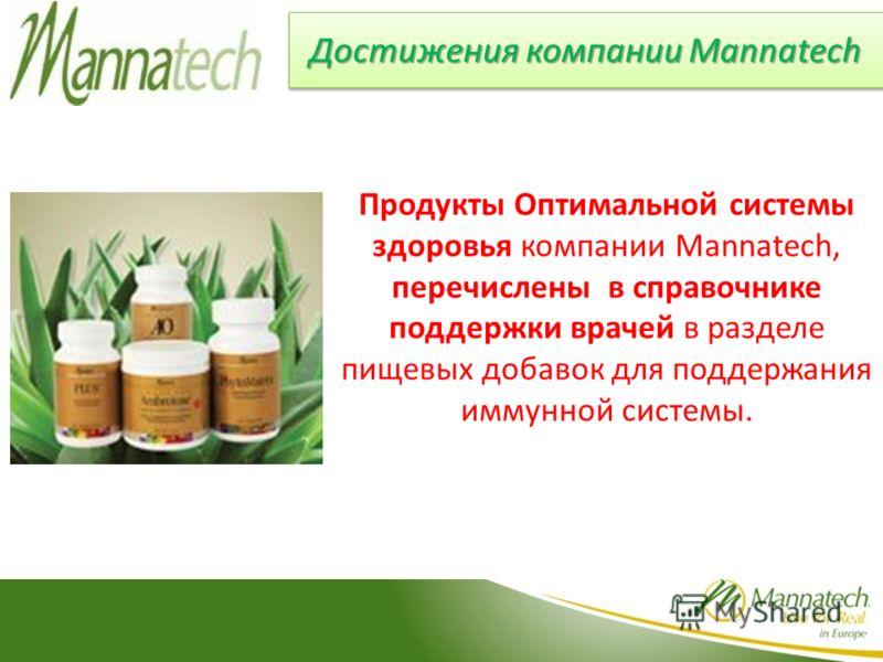 Достижения компании Mannatech Продукты Оптимальной системы здоровья компании Mannatech, перечислены в справочнике поддержки врачей в разделе пищевых добавок для поддержания иммунной системы.