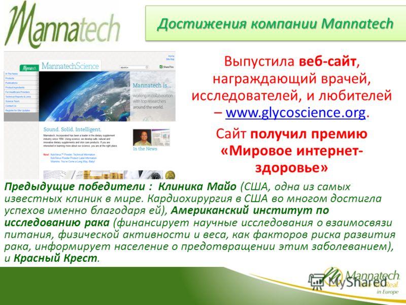 Достижения компании Mannatech Предыдущие победители : Клиника Майо (CША, одна из самых известных клиник в мире. Кардиохирургия в США во многом достигла успехов именно благодаря ей), Американский институт по исследованию рака (финансирует научные иссл