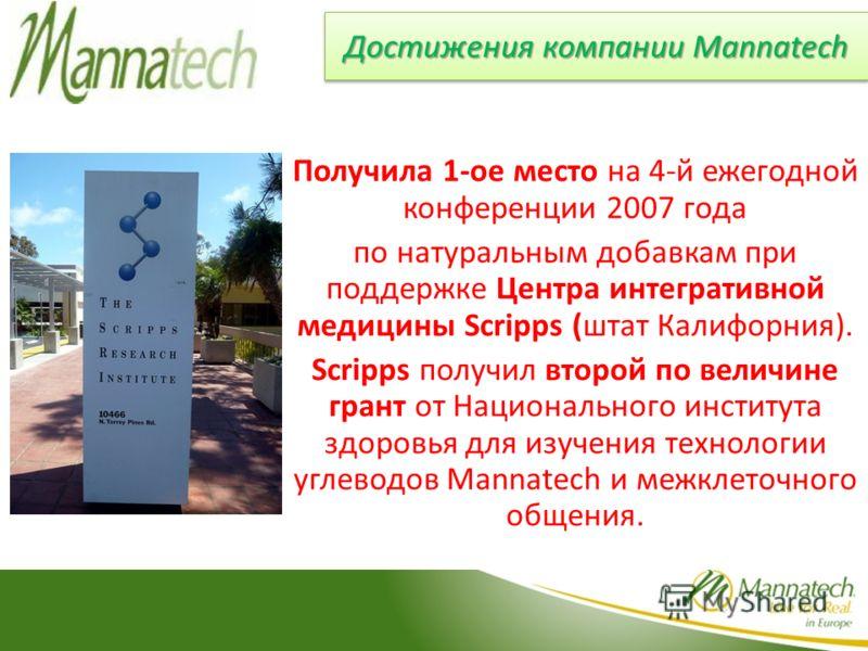 Достижения компании Mannatech Получила 1-ое место на 4-й ежегодной конференции 2007 года по натуральным добавкам при поддержке Центра интегративной медицины Scripps (штат Калифорния). Scripps получил второй по величине грант от Национального институт