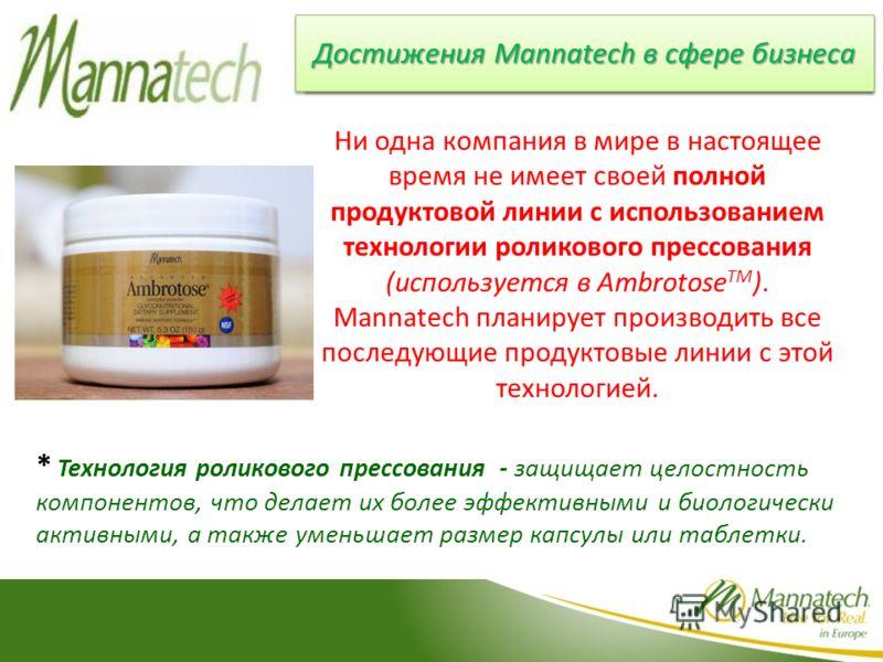 Факторы, что отличают компанию Manntech от всех других компаний * Технология роликового прессования - защищает целостность компонентов, что делает их более эффективными и биологически активными, а также уменьшает размер капсулы или таблетки. Ни одна