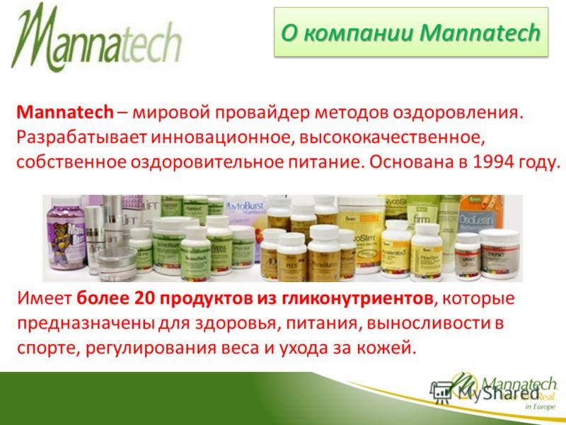 Mannatech – мировой провайдер методов оздоровления. Разрабатывает инновационное, высококачественное, собственное оздоровительное питание. Основана в 1994 году. Имеет более 20 продуктов из гликонутриентов, которые предназначены для здоровья, питания,