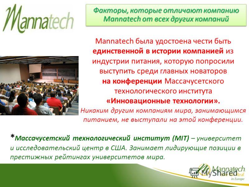 Факторы, которые отличают компанию Mannatech от всех других компаний Mannatech была удостоена чести быть единственной в истории компанией из индустрии питания, которую попросили выступить среди главных новаторов на конференции Массачусетского техноло