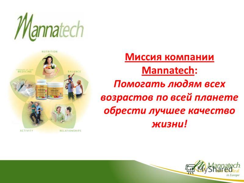 Миссия компании Mannatech: Помогать людям всех возрастов по всей планете обрести лучшее качество жизни!