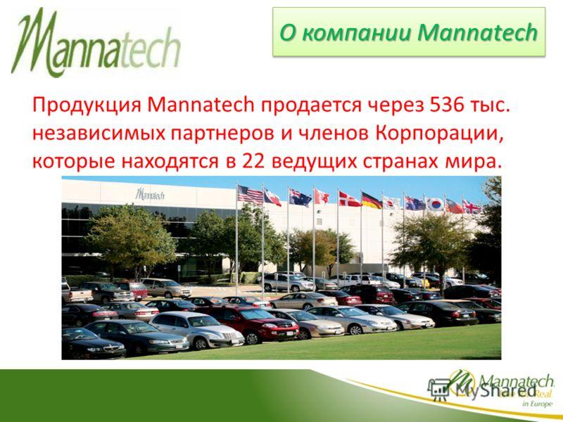 Продукция Mannatech продается через 536 тыс. независимых партнеров и членов Корпорации, которые находятся в 22 ведущих странах мира. О компании Mannatech