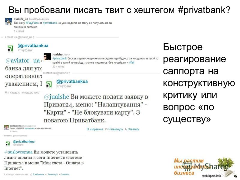 Вы пробовали писать твит с хештегом #privatbank? Быстрое реагирование саппорта на конструктивную критику или вопрос «по существу»