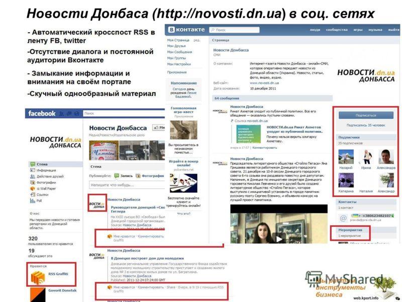 Новости Донбаса (http://novosti.dn.ua) в соц. сетях