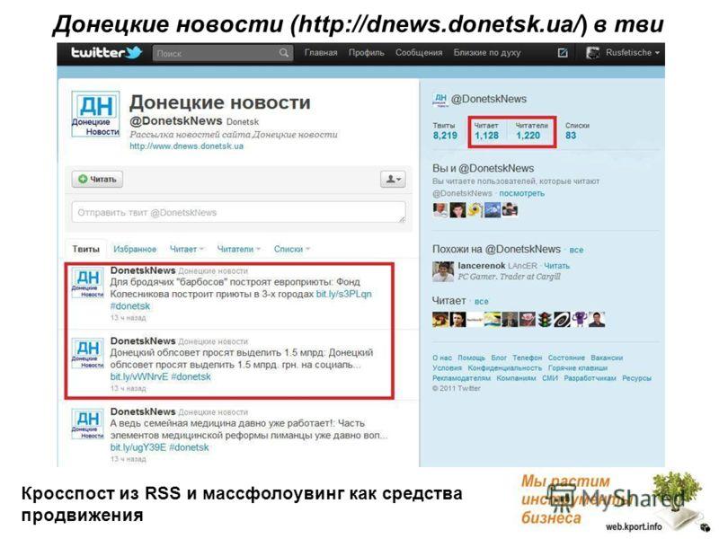 Донецкие новости (http://dnews.donetsk.ua/) в тви Кросспост из RSS и массфолоувинг как средства продвижения