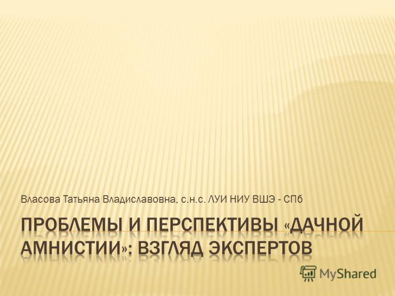 Власова Татьяна Владиславовна, с.н.с. ЛУИ НИУ ВШЭ - СПб